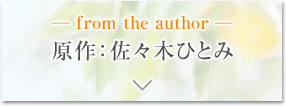 ─ from the author ─ 原作:佐々木ひとみ